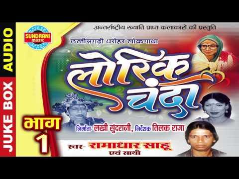 LORIK CHANDA BHAG.1 - Ramadhar Sahu - Chhattisgarh Real Love Story - Chhattisgarhi Language