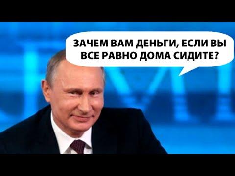 Путин загнал НАРОД В СТОЙЛО! Только забыл, что людей НАДО КОРМИТЬ