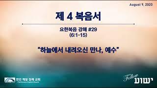 [한인 제일 침례 교회 Peachtree City] 요한복음 강해 #29 (요6:1-15) 하늘에서 내려오신 만나, 예수
