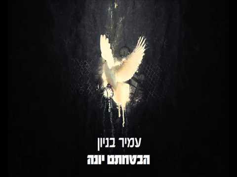 עמיר בניון הבטחתם יונה Amir Benayoun