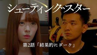 「シューティングスター」第2話 結果的にダーク YouTuberコラボドラマ thumbnail