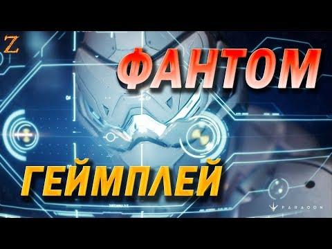 видео: paragon - ФАНТОМ ГЕЙМПЛЕЙ! МЕТКОСТЬ ЭТО ВСЕ!