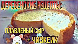 Рецепт сыра. Деревенские рецепты. Обычные деревенские будни.