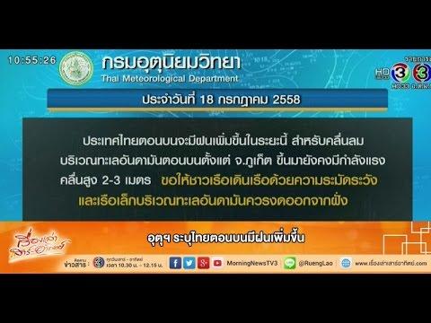 เรื่องเล่าเสาร์-อาทิตย์ อุตุฯ ระบุไทยตอนบนมีฝนเพิ่มขึ้น (18ก.ค.58)