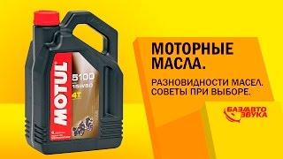 видео Правильный подбор моторного масла