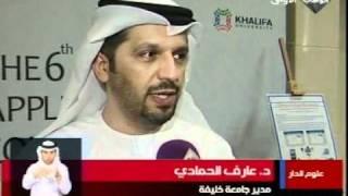 Mobile Application Contest 2011: Abu Dhabi