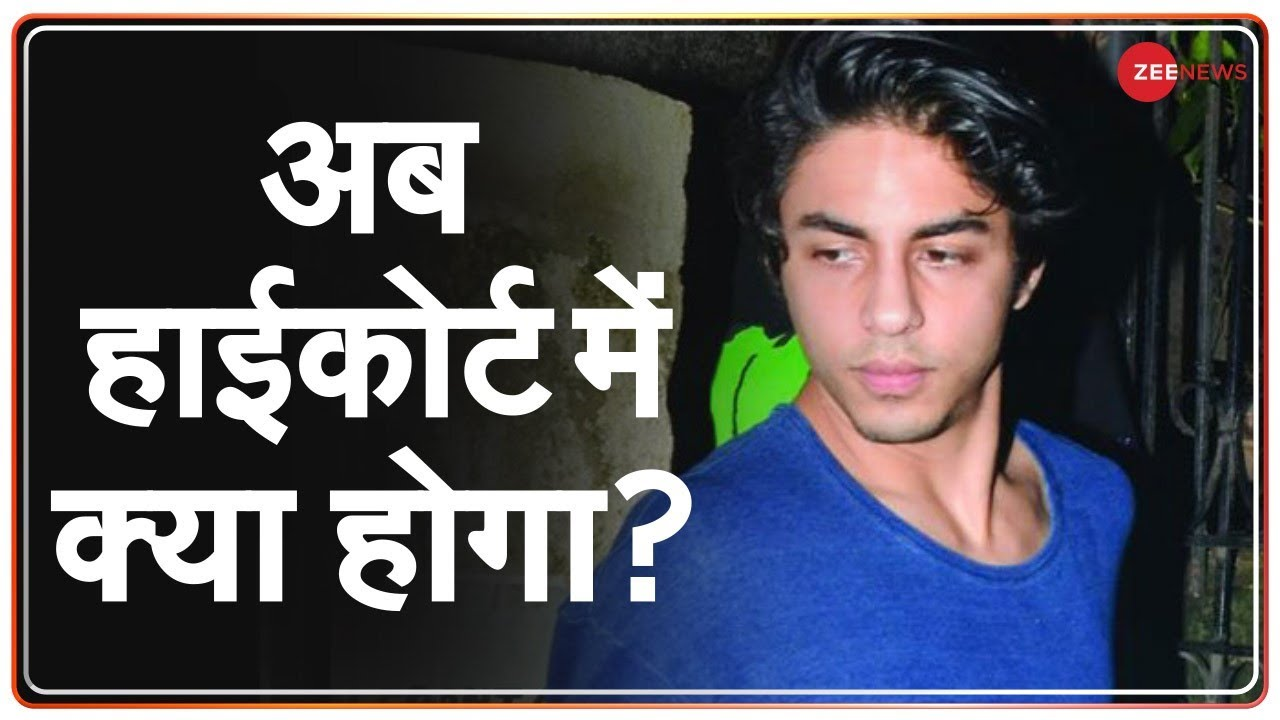 Download Aryan Khan Drugs Case: आज Bombay High Court तय करेगा Shahrukh Khan के बेटे का भविष्य | Jail Or Bail
