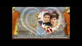Трейлер к свадьбе САМИДА и НАРМИН (г.Сургут).avi