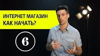Создание интернет магазина. Как открыть интернет магазин? (6)(Как открыть интернет магазин? Цикл видео про создание интернет магазина. 6 часть. 7 часть видео: https://www.youtube.com/..., 2014-07-05T17:44:27.000Z)