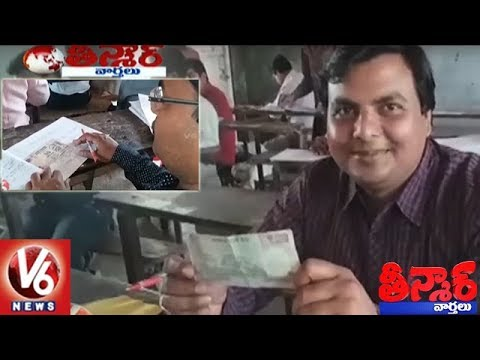Inter Students Pin Currency Notes To Answer Sheets In UP  Teenmaar   V6