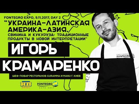 День 2: Игорь Крамаренко , Fontegro Expo 2017