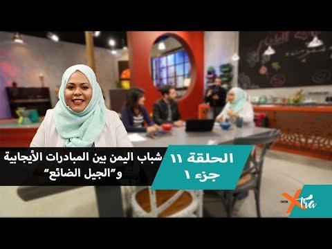 """شباب اليمن بين المبادرات الأيجابية و""""الجيل الضائع"""" الحلقة 11 - الجزء 1 - بي بي سي أكسترا  - نشر قبل 2 ساعة"""