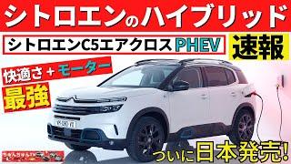 【速報!】シトロエンのハイブリッド車、ついに日本発売!~快適性の鬼、シトロエンC5エアクロスがより快適に!?~|Citroen C5 Aircross PHEV