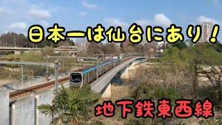 【日本一】仙台市営地下鉄東西線の日本一を巡る旅。