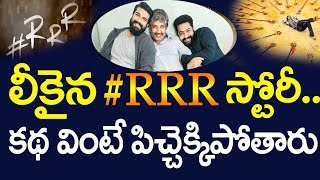 RRR Movie Story Leaked | Rajamouli, NTR, Ram Charan Movie RRR Secrets Leaked | Tollywood Updates