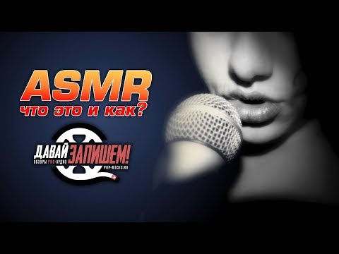 ASMR : Оборудование для записи и нюансы