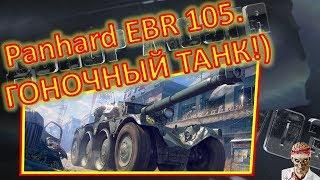 [18+ МАТИ!] [World of Tanks] Panhard EBR 105. ЛЕГКОВИК.