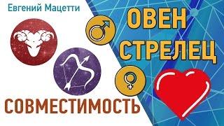 видео Совместимость гороскопов Овен и Стрелец