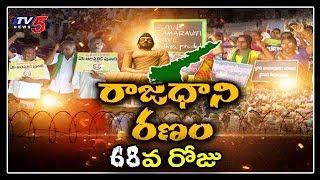 Amaravathi Farmers 68th Day Dharna | CM Jagan | 3 Capitals AP