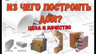 Из чего построить дом!? ТОП- 5 МАТЕРИАЛОВ 2018!!!