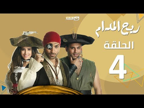 Episode 04 - Rayah Elmadam Series | الحلقة الرابعة - مسلسل ريح المدام