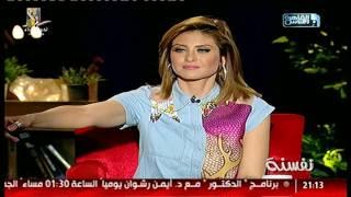 نفسنة | بدرية: مين الخبرة فى القعدة!
