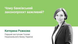 Чому банківський законопроєкт важливий? - Катерина Рожкова