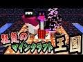 【協力実況】 狂気のマインクラフト王国 Part22 【Minecraft】
