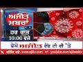 Ajit News @ 10 pm, 4 July 2020 Ajit Web Tv.