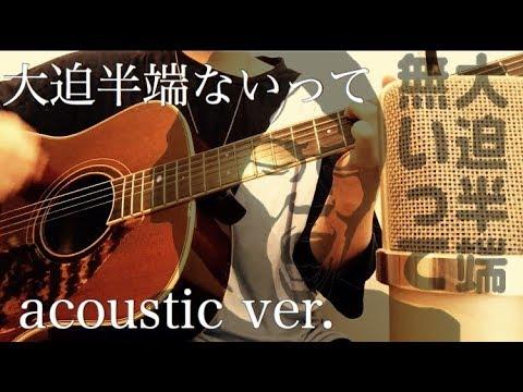 大迫半端ないって -Acoustic arrange ver.-/しゃけみー