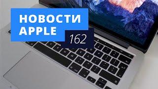 Новости Apple, 162: Новый MacBook Pro и камера в iPhone 7