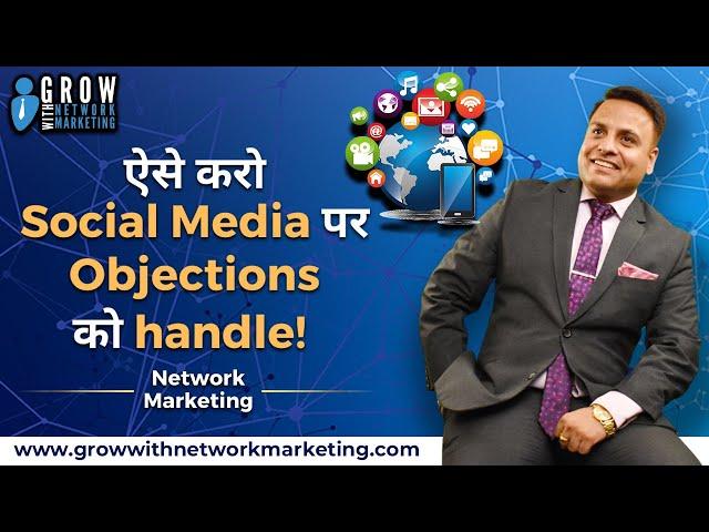 ऐसे करो Social Media पर Objections को Handle | Jatin Arora | Grow with Network Marketing