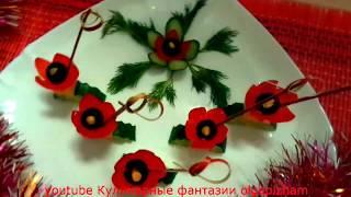 Канапе к праздничному столу - Цветок из огурца и помидор  & Украшения из овощей - Карвинг