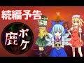 PV風 ポケ鹿2(仮名称)予告&アンケート動画