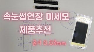 ■속눈썹연장술 배우기■ 미세모/제품추천/속눈썹연장재료/…