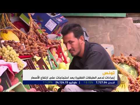 إجراءات لدعم الطبقات الفقيرة في تونس  - نشر قبل 15 ساعة