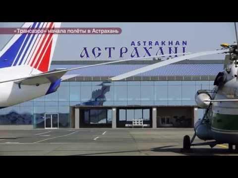 «Трансаэро» начала полёты в Астрахань