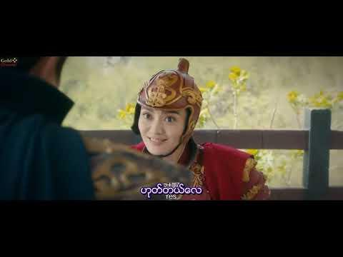 Download Princess Romance 2019 - မြန်မာစာတန်းထိုး(720P_HD)