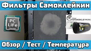 Фильтр Самоклейкин - обзор, тест, результат 3-х месяцев использования(Обзор корпуса Zalman Z12 Plus Black: https://goo.gl/4WprF6 Как снизить шум от компьютера: https://goo.gl/7Z6wMu Как улучшить охлаждение..., 2015-05-17T23:02:54.000Z)