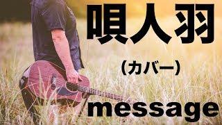 唄人羽のmessageを歌いました 地元の後輩で路上ライブしている保田君の...