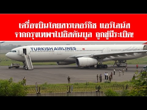 เครื่องบินโดยสารเตอร์กิช แอร์ไลน์ส จากกรุงเทพฯไปอิสตันบูล ถูกขู่มีระเบิด!  #สดใหม่ไทยแลนด์  ช่อง2