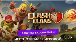 Честный Трейлер — Clash of Clans [Badcomedian Озвучка]
