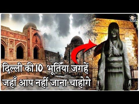 दिल्ली की 10 सबसे डरावनी जगह || New Delhi Most Horror Scary Haunted Places India