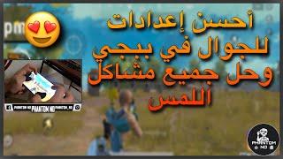 إنشاء الله الكل يستفيد بعد مشاهدة هذا الفيديو أحسن إعدادات الجوال  في ببجي موبايل