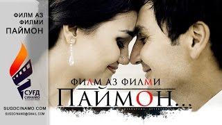 Филм аз филми ПАЙМОН қисми 2   Film about film of  The Contract 2 episode