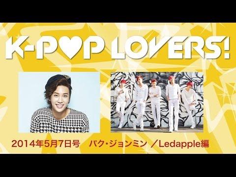 タワーレコードがお届けするアーカイブ番組〈Youtube版 K-POP LOVERS!〉の21回目を配信! 今回は、下記の動画をお届けします! Ledapple Mnet「LED HOLIC」放...