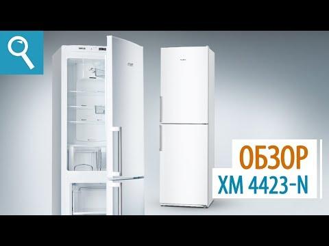 Холодильник ATLANT ХМ-4423-N с системой  FULL NO FROST. Обзор двухкамерного холодильника