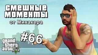 GTA 5 Online Смешные моменты #66 - Новый DJ, Плавание в воздухе, Специальное рукопожатие