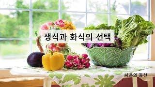 [방태환원장의 건강강의] 생식과 화식의 선택 _시온의 …