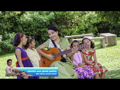 Gange Wathura Song